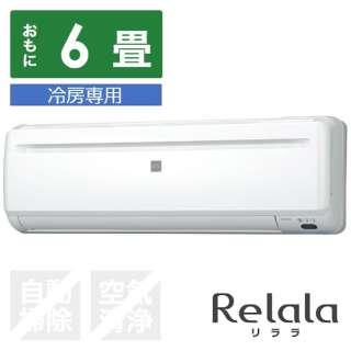 RC-2221R-W エアコン 2021年 Relala(リララ)冷房専用シリーズ ホワイト [100V]