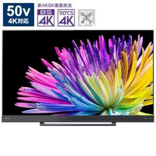 【アウトレット品】 液晶TV(52以下) REGZA(レグザ) 50Z740X(R) [50V型 /4K対応 /BS・CS 4Kチューナー内蔵 /YouTube対応] 【再調整品】