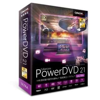 PowerDVD 21 Ultra 通常版 [Windows用]