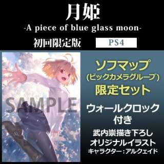 【ウォールクロック・B2タペストリー・半裁布ポスター付き】 月姫 -A piece of blue glass moon- 初回限定版 【PS4】