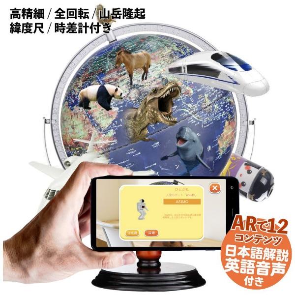 ARしゃべる地球儀 25cm
