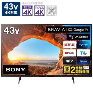 液晶テレビ BRAVIA(ブラビア) KJ-43X85J [43V型 /4K対応 /BS・CS 4Kチューナー内蔵 /YouTube対応 /Bluetooth対応]