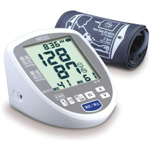 血圧計 NISSEI DS-S10 [上腕(カフ)式]