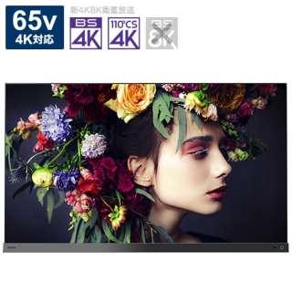 有機ELテレビ REGZA(レグザ) 65X9400S [65V型 /4K対応 /BS・CS 4Kチューナー内蔵 /YouTube対応]