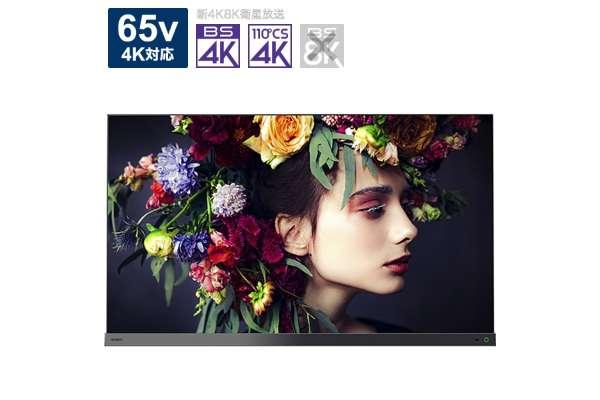 東芝 有機ELテレビ「REGZA」65X9400S(65V型/4K)