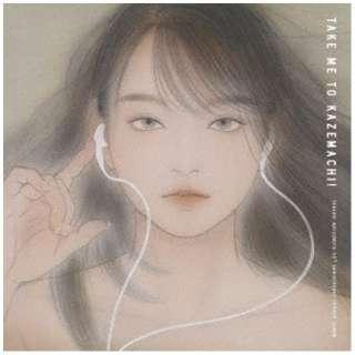 (V.A.)/ 松本 隆作詞活動50周年トリビュートアルバム「風街に連れてって!」 初回限定生産盤 【CD】