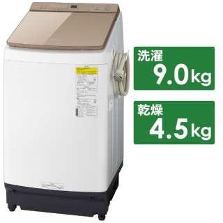 縦型洗濯乾燥機 FWシリーズ ライトブラウン NA-FW90K9-T [洗濯9.0kg /乾燥4.5kg /ヒーター乾燥(水冷・除湿タイプ) /上開き]