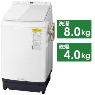縦型洗濯乾燥機 FWシリーズ ホワイト NA-FW80K9-W [洗濯8.0kg /乾燥4.0kg /ヒーター乾燥(水冷・除湿タイプ) /上開き]