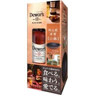 [数量限定] デュワーズ12年 設楽焼小皿セット 700ml【ウイスキー】