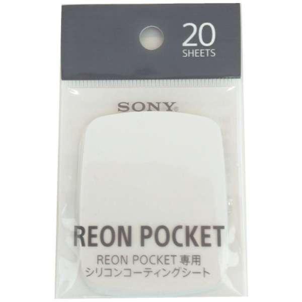 REON POCKET(レオンポケット)専用シリコンコーティングシート RNPP-S1/W