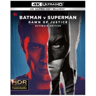 バットマン vs スーパーマン ジャスティスの誕生 アルティメット・エディション アップグレード版 <4K ULTRA HD&ブルーレイセット> 【Ultra HD ブルーレイソフト】