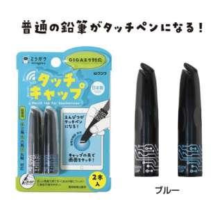 鉛筆キャップタッチキャップブルー MT001BL