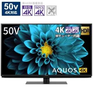 液晶テレビ AQUOS 4T-C50DL1 [50V型 /4K対応 /BS・CS 4Kチューナー内蔵 /YouTube対応 /Bluetooth対応]