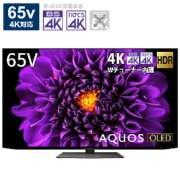 有機ELテレビ AQUOS 4T-C65DS1 [65V型 /4K対応 /BS・CS 4Kチューナー内蔵 /YouTube対応 /Bluetooth対応]