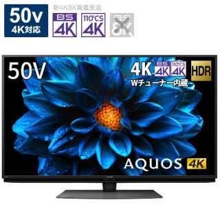 液晶テレビ AQUOS 4T-C50DN2 [50V型 /4K対応 /BS・CS 4Kチューナー内蔵 /YouTube対応 /Bluetooth対応]