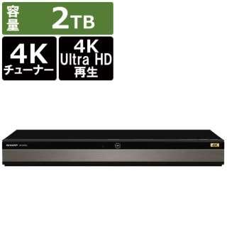 ブルーレイレコーダー AQUOSブルーレイ 4B-C20DT3 [2TB /3番組同時録画 /BS・CS 4Kチューナー内蔵]