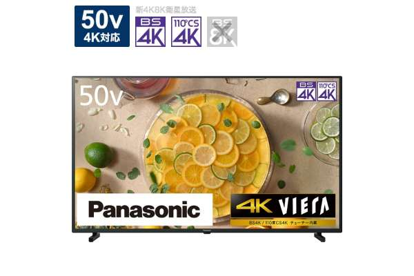 パナソニック 液晶テレビ「VIERA」TH-50JX750(50V型/4K)