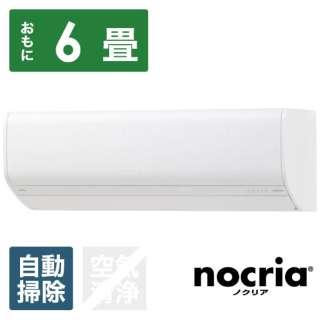 AS-SV221LBK-W エアコン 2021年 nocria(ノクリア)SV-BKシリーズ ホワイト [おもに6畳用 /100V] 【標準工事費込み】
