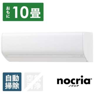 AS-SV281LBK-W エアコン 2021年 nocria(ノクリア)SV-BKシリーズ ホワイト [おもに10畳用 /100V] 【標準工事費込み】
