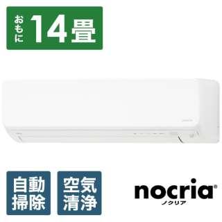 AS-D401L-W エアコン 2021年 nocria(ノクリア)Dシリーズ ホワイト [おもに14畳用 /100V] 【標準工事費込み】