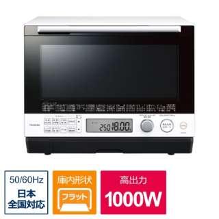 スチームオーブンレンジ グランホワイト ER-WD100-W [30L]