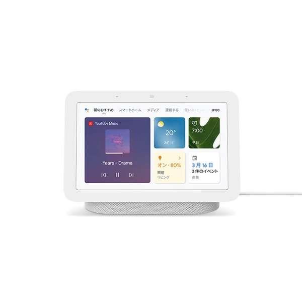 Google Nest Hub 第2世代 スマートホームディスプレイ chalk GA01331-JP [Bluetooth対応]