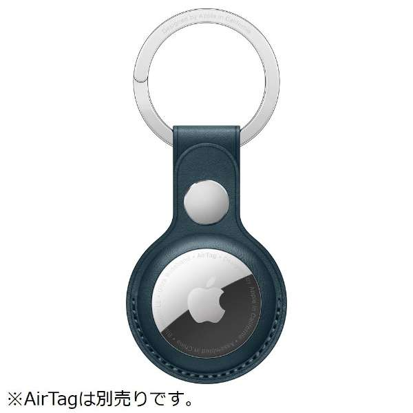 AirTag レザーキーリング バルティックブルー MHJ23FE/A