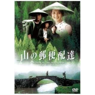 山の郵便配達 【DVD】