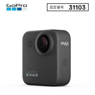 360°アクションカメラ GoPro(ゴープロ)MAX(マックス) CHDHZ-202-FX