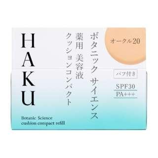 HAKU(ハク) ボタニック サイエンス 薬用 美容液クッションコンパクト オークル20 12g (医薬部外品)[パウダーファンデーション]