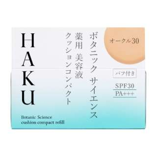 HAKU(ハク) ボタニック サイエンス 薬用 美容液クッションコンパクト オークル30 12g (医薬部外品)[パウダーファンデーション]
