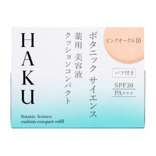 HAKU(ハク) ボタニック サイエンス 薬用 美容液クッションコンパクト ピンクオークル10 12g (医薬部外品)[パウダーファンデーション]
