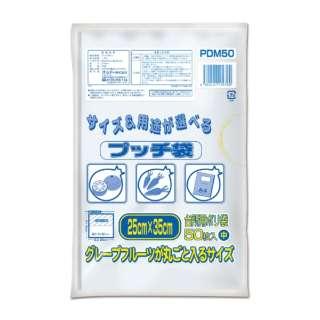 プッチ袋 中 透明 50P PDM50