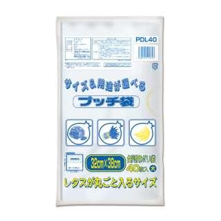 プッチ袋 大 透明 40P PDL40