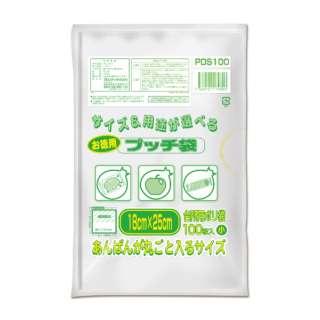 プッチ袋お徳用 小 半透明 100P PDS100