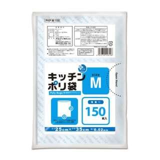 プラスプラスキッチンポリ袋LD-M増量 透明 150P