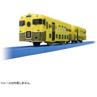 プラレール JRKYUSHU SWEET TRAIN 或る列車 【発売日以降のお届け】