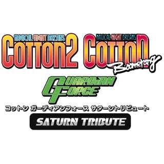 コットン ガーディアンフォース サターントリビュート 特装版 【Switch】