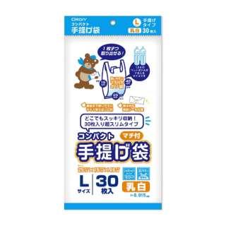 コンパクトマチ付手提げポリ袋 L 乳白 30P CB-TPL-30