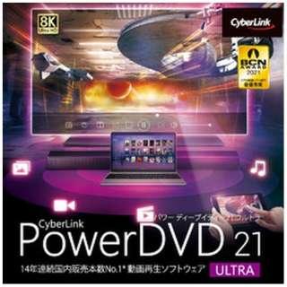PowerDVD 21 Ultra [Win・Android用] 【ダウンロード版】