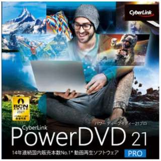 PowerDVD 21 Pro [Windows用] 【ダウンロード版】