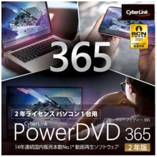 PowerDVD 365 2年版 [Windows用] 【ダウンロード版】