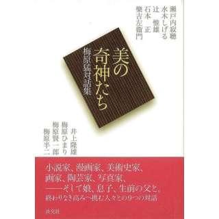【バーゲンブック】美の奇神たち梅原猛対話集