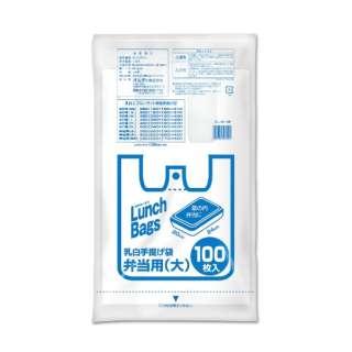 エプロンライト 弁当用 大 乳白 100P ELL-WL-100