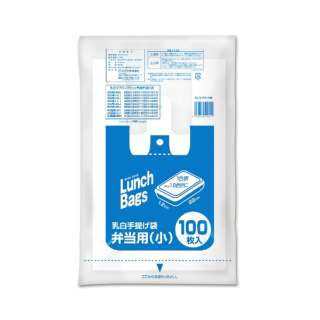 エプロンブロック 弁当用 小 0.016mm  乳白 100P ELB-WS-100