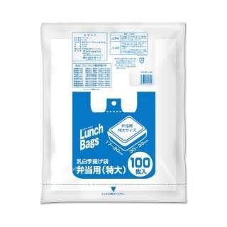 エプロンブロック 弁当用 特大 0.02mm 乳白  ELB-WLL-100