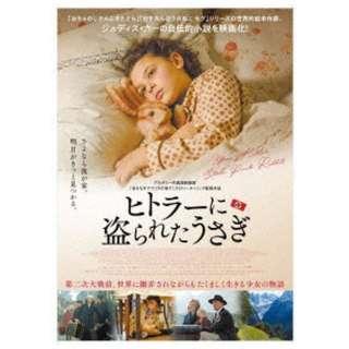 ヒトラーに盗られたうさぎ 【DVD】
