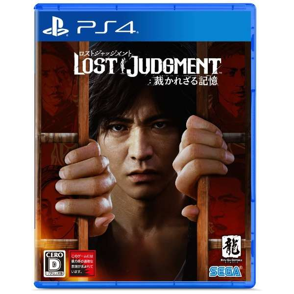 LOST JUDGMENT:裁かれざる記憶 【PS4】