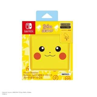 Nintendo Switch専用カードケース カードポケット24 ポケットモンスター ピカチュウ HACF-02PMPI 【Switch】