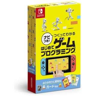 ナビつき! つくってわかる はじめてゲームプログラミング 【Switch】
